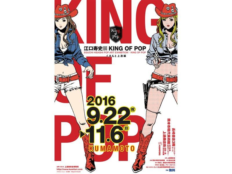 【熊本】江口寿史展 KING OF POP くまもと上通編:2016年9月22日(木)~11月6日(日)
