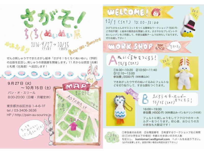 【東京】『さがそ! ちくちくぬいぬい』刺しゅうの原画展:2016年9月27日(火)~10月15日(土)