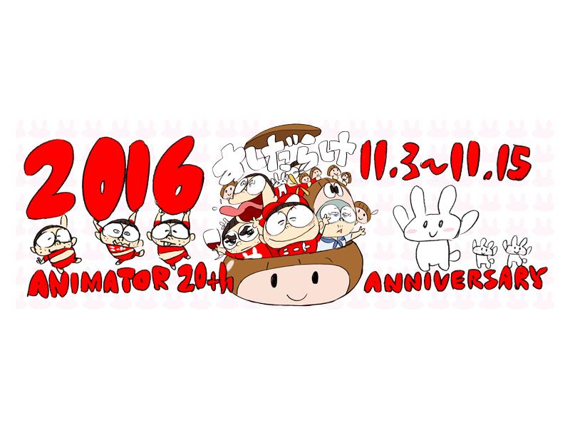 【東京・中野】すしお20周年記念個展「すしだらけ:2016年11月3日(木)~11月15日(火)