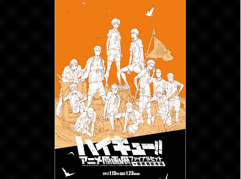 【大阪】ハイキュー!!アニメ原画展ファイナルセット:2017年3月2日(木)〜3月14日(火)