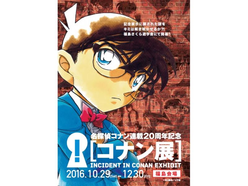 【東京】複製原画展「チャンピオン祭り」:2016年11月1日(火)~12月4日(日)