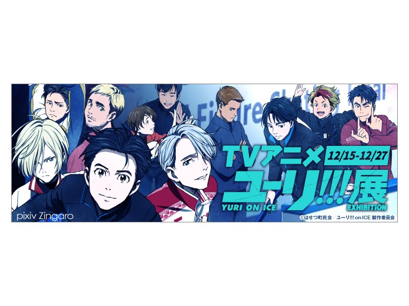 【東京】TVアニメ『ユーリ!!! on ICE』展:2016年12月15日(木)~ 12月27日(火)