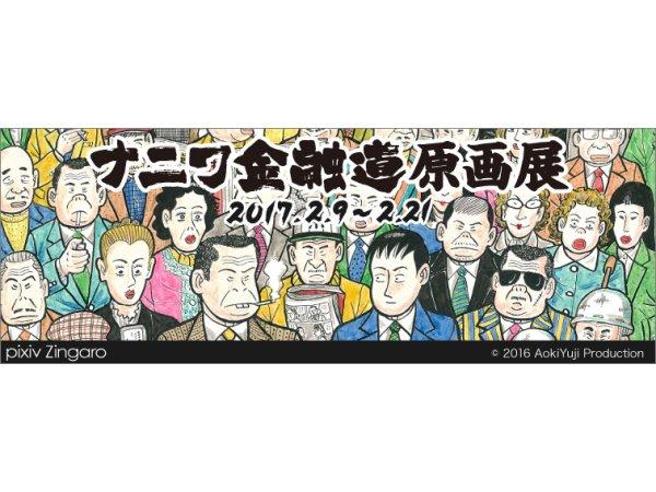 【東京・中野】ナニワ金融道 原画展:2017年2月9日(木)~2月21日(火)