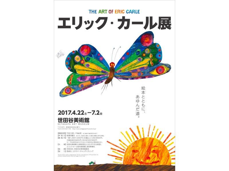 【東京・世田谷】エリック・カール展 The Art of Eric Carle:2017年4月22日(土)~7月2日(日)