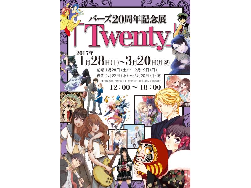 【東京】バーズ20周年記念展「Twenty」:2017年1月28日(土)~3月20日(月・祝)