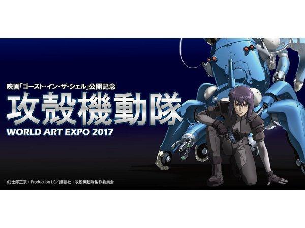 【東京】『攻殻機動隊 WORLD ART EXPO 2017』:2017年4月3日(月)~4月11日(火)