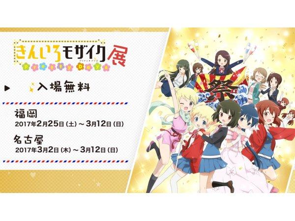 【福岡】「きんいろモザイク Pretty Days」展:2017年2月25日(土)~3月12日(日)