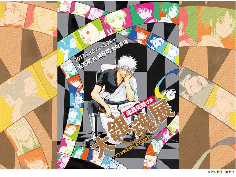 【名古屋・栄】連載完結寸前 大銀魂展~ツケが回る前にケツを拭け~:2017年3月16日(木)~3月28日(火)