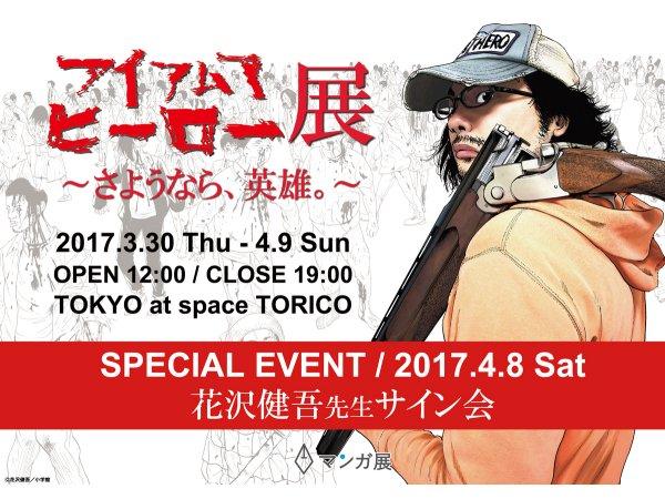 【東京・飯田橋】『アイアムアヒーロー』展 ~さようなら、英雄。~:2017年3月30日(木)~4月9日(日)