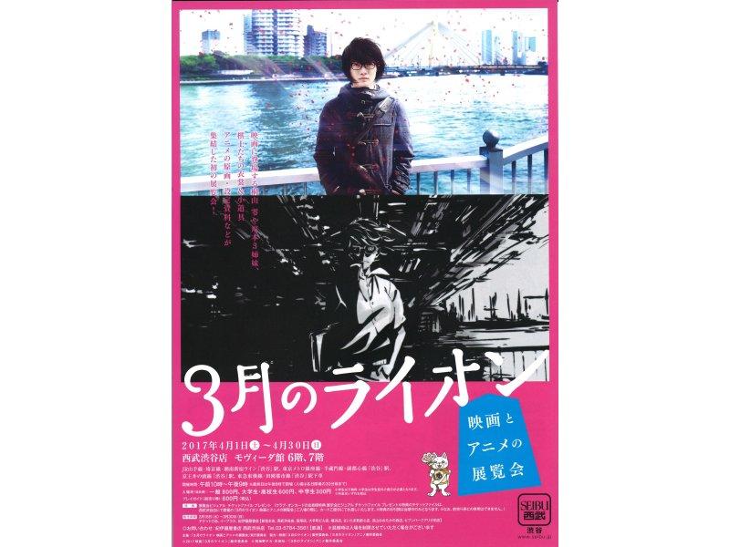 【東京】3月のライオン 映画とアニメの展覧会:2017年4月1日(土)~30日(日)