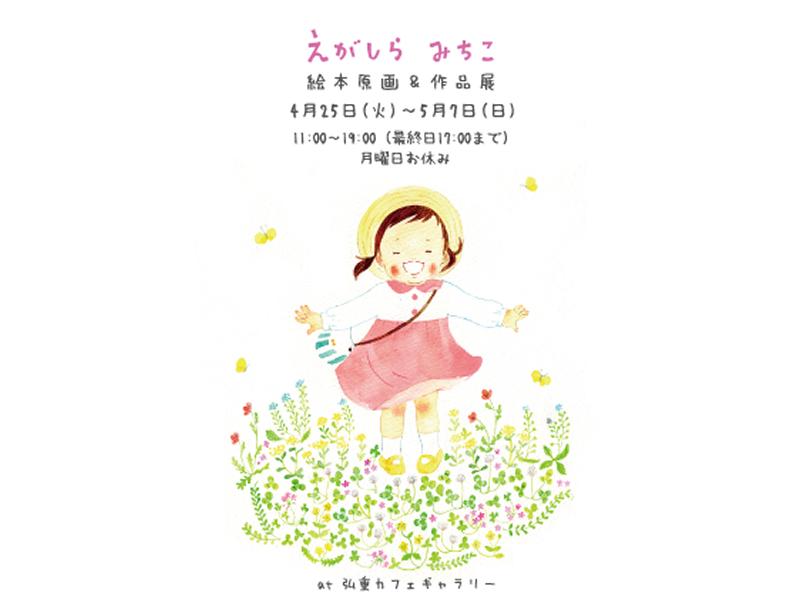 【東京】えがしら みちこ 絵本原画&作品展:2017年4月25日(火)~5月7日(日)