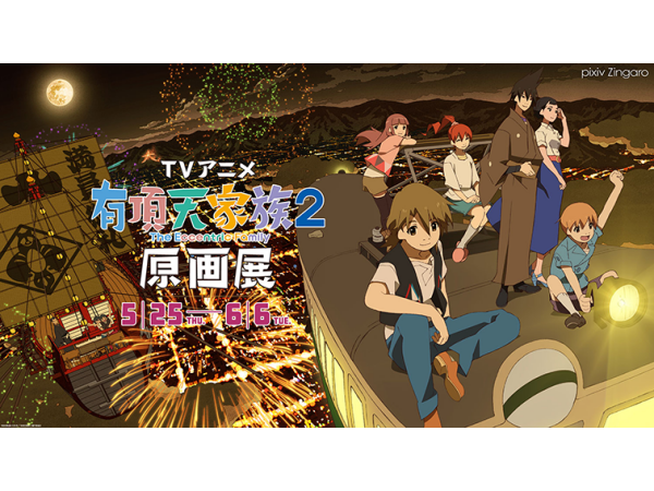 【東京】TVアニメ「有頂天家族2」原画展:2017年5月25日(木)~6月6日(火)