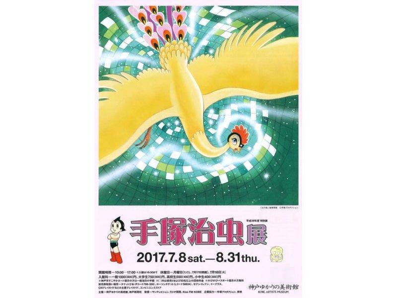 【兵庫】手塚治虫展:2017年7月8日(土)~8月31日(木)