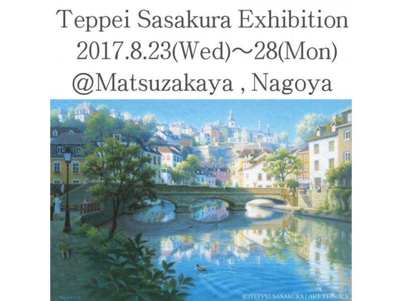 「青空――アルゼット」 (C)TEPPEI SASAKURA / ART TERRACE