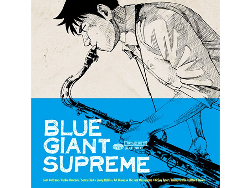 BLUE GIANT SUPREME exhibition 2017