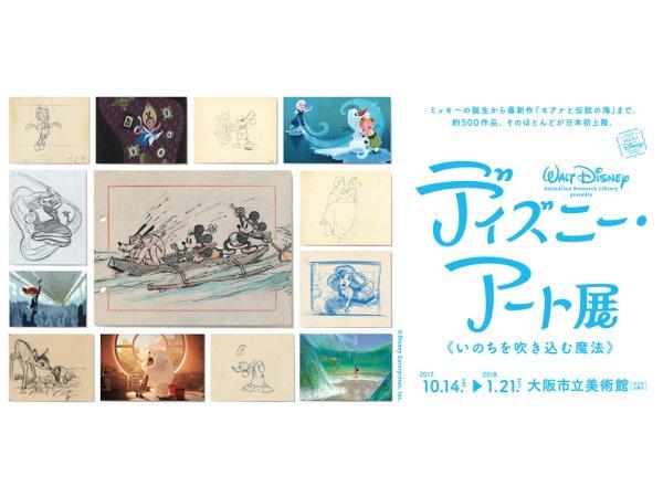 【大阪】ディズニー・アート展  いのちを吹き込む魔法:2017年10月14日(土)~2018年1月21日(日)