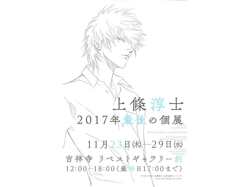 【東京】上條淳士『2017年最後の個展』:2017年11月23日(祝・木)~11月29日(水)