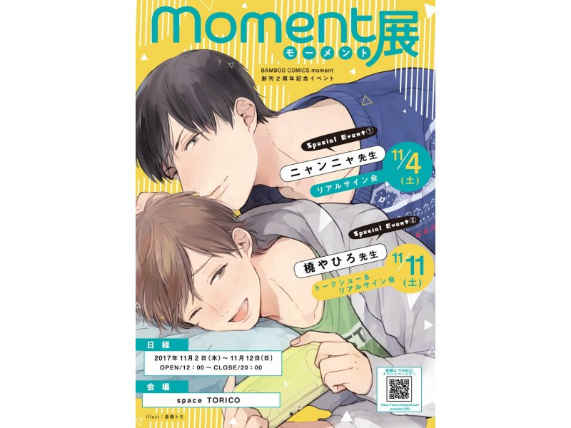 moment展