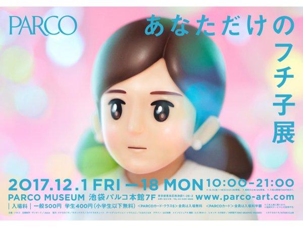 【東京】あなただけのフチ子展:2017年12月1日(金)~12月18日(月)
