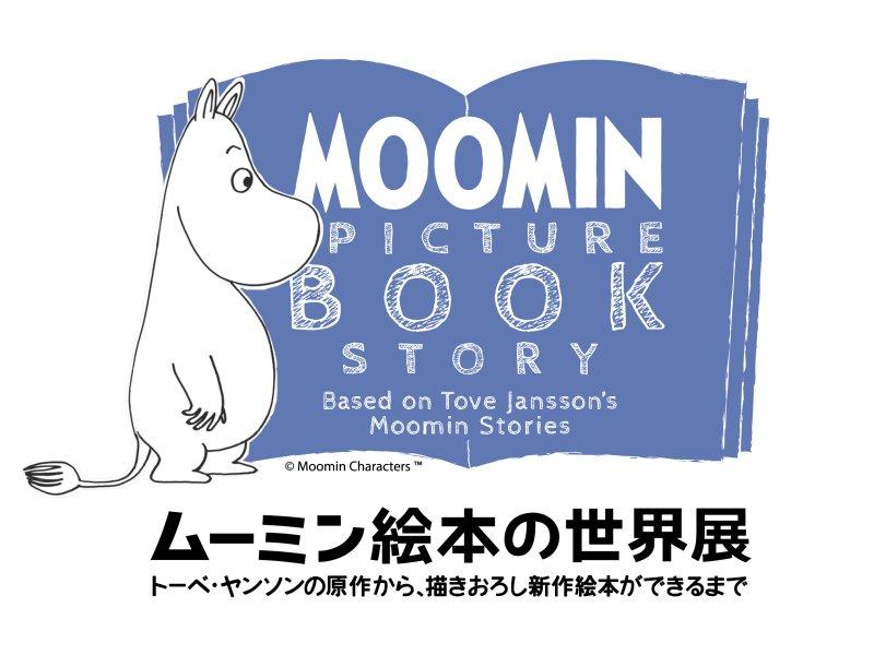 【大阪】ムーミン絵本の世界:2016年12月14日(水)~12月27日(火)