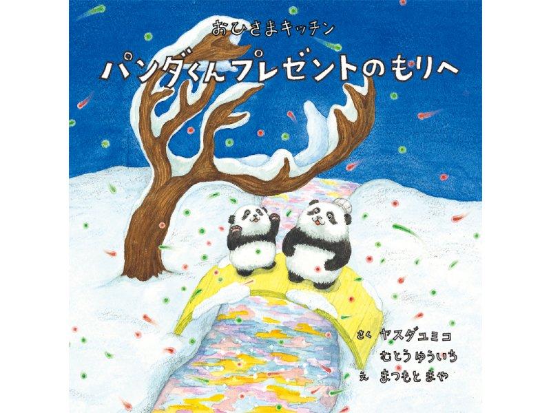 森の絵本原画展「パンダくん プレゼントのもりへ