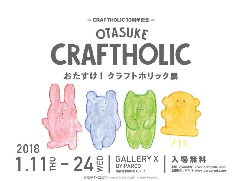 【東京】ーCRAFTHOLIC 10周年記念ー 「おたすけ!クラフトホリック展」:2018年1月11日 (木)~1月24日 (水)