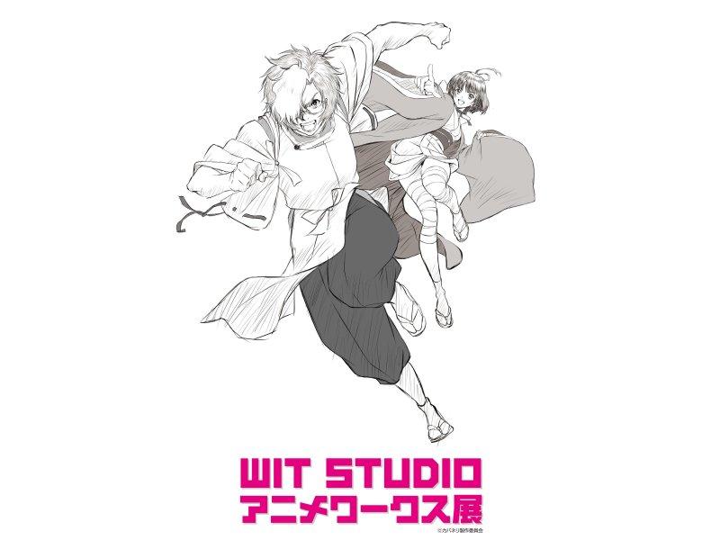 WIT STUDIOアニメワークス展