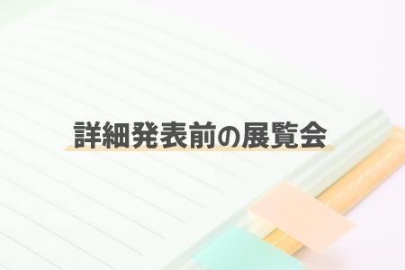 【東京】ディズニー・アート展《いのちを吹き込む魔法》:2017年4月8日(土)~9月24日(日)