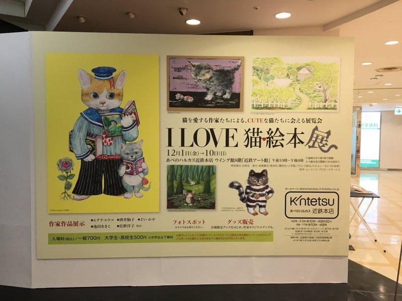【大阪】I LOVE 猫絵本展:2017年12月1日(金)~12月10日(日)