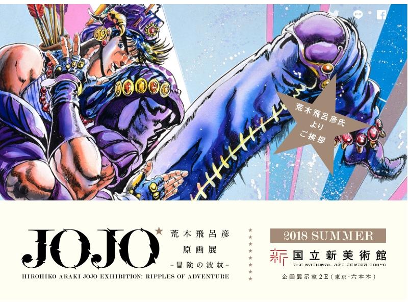 【東京】荒木飛呂彦原画展 JOJO 冒険の波紋:2018年8月24日(金)~10月1日(月)