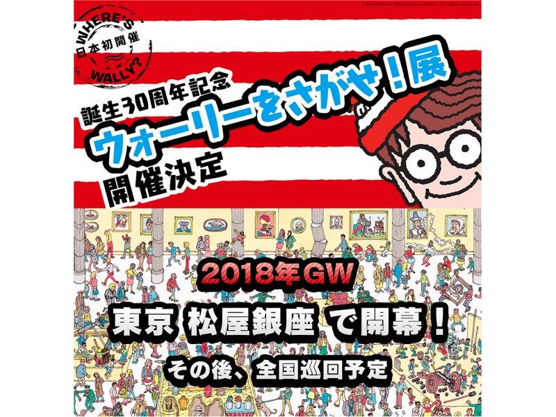【東京】誕生30周年記念 ウォーリーをさがせ!展:2018年4月18日(水)~5月7日(月) ※予定