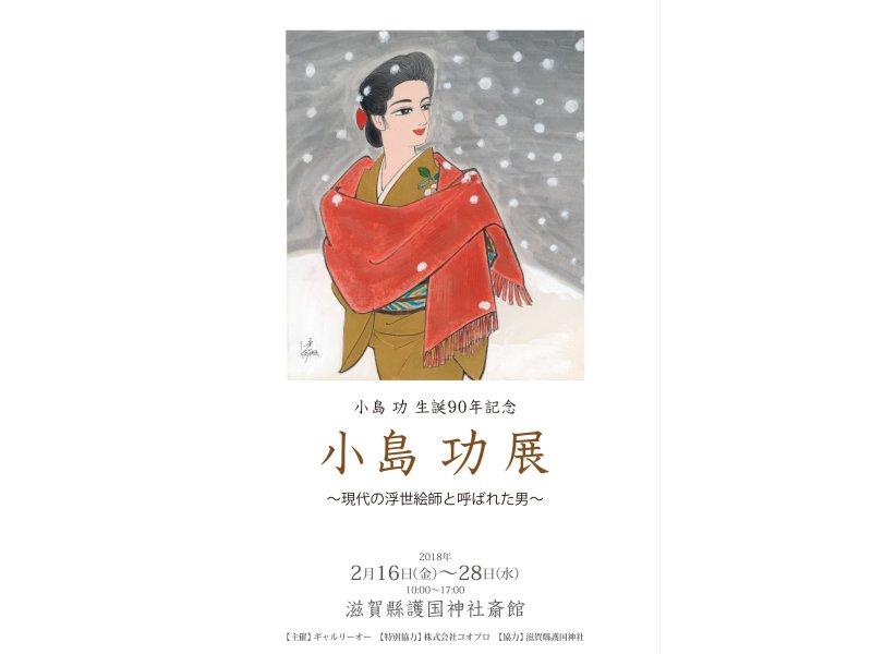 【滋賀】小島 功 展 ~現代の浮世絵師と呼ばれた男~:2018年2月16日(金)~2月28日(水)