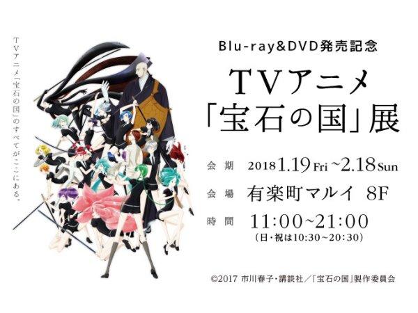 【東京】TVアニメ『宝石の国』展:2018年1月19日(金)~2月18日(日)