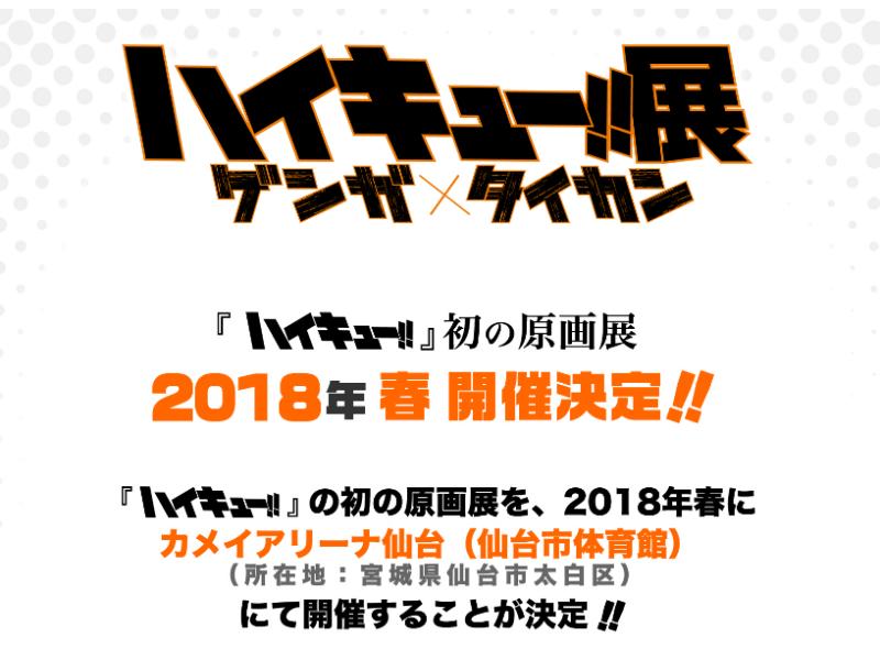 【宮城】ハイキュー!!展 ゲンガ×タイカン:2018年4月15日(日)~4月29日(日)
