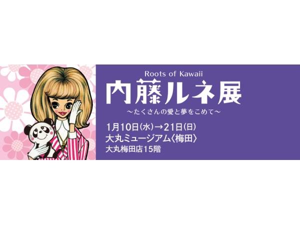 【大阪】Roots of Kawaii 内藤ルネ展 ~たくさんの愛と夢をこめて~:2018年1月10日(水)~1月21日(日)