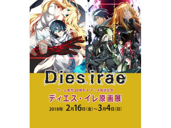 【東京】「Dies irae ディエス・イレ」原画展:2018年2月16日(金)~3月4日(日)