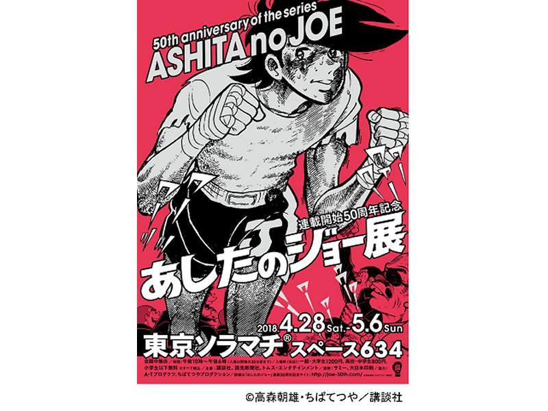 【東京】あしたのジョー展:2018年4月28日~2018年5月6日