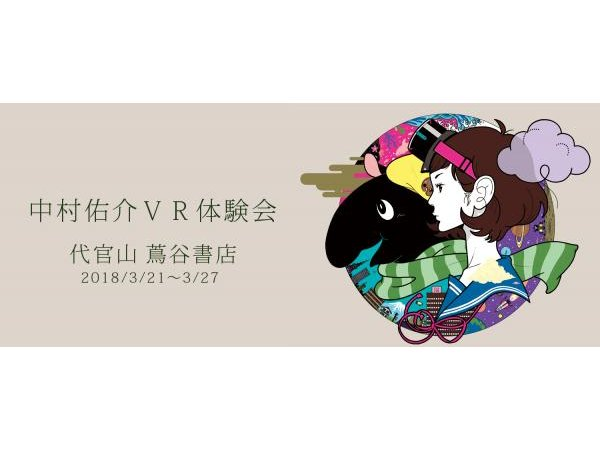 【東京】中村佑介VR体験会(原画展示あり):2018年3月21日(水)~3月27日(火)