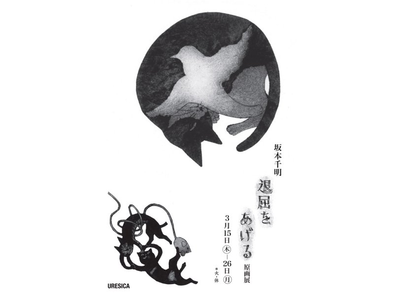 【東京】坂本千明 『退屈をあげる』原画展:2018年3月15日(木)~3月26日(月)
