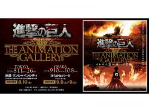 進撃の巨人 THE ANIMATION GALLERY