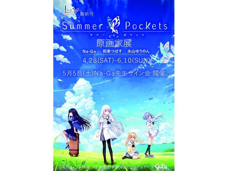 【東京】Key最新作「Summer Pockets」原画家展:2018年4月28日(土)~6月10日(日)