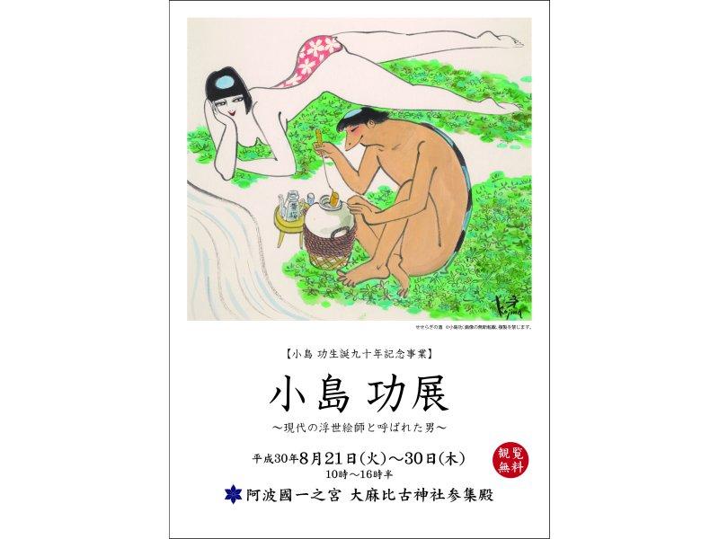 【徳島】小島 功 展 ~現代の浮世絵師と呼ばれた男~:2018年8月21日(火)~8月30日(木)