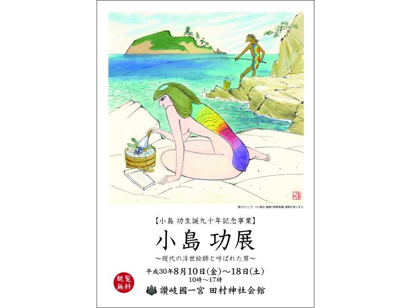 【香川】小島 功 展 ~現代の浮世絵師と呼ばれた男~:2018年8月10日(金)~8月18日(土)