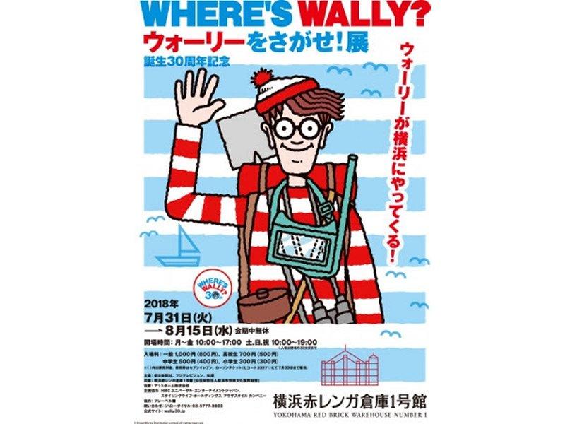 【神奈川】誕生30周年記念 ウォーリーをさがせ!展:2018年7月31日(火)~ 8月15日(水)