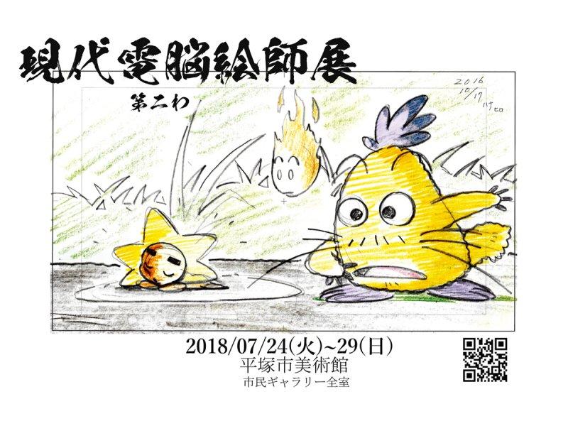 【神奈川】第二回現代電脳絵師展:2018年7月25日(水)~7月29日(日)