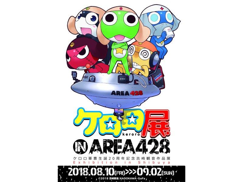 【東京】『ケロロ展 IN AREA 428』 ケロロ軍曹生誕20周年記念吉崎観音作品展:2018年8月10日(金)~9月2日(日)