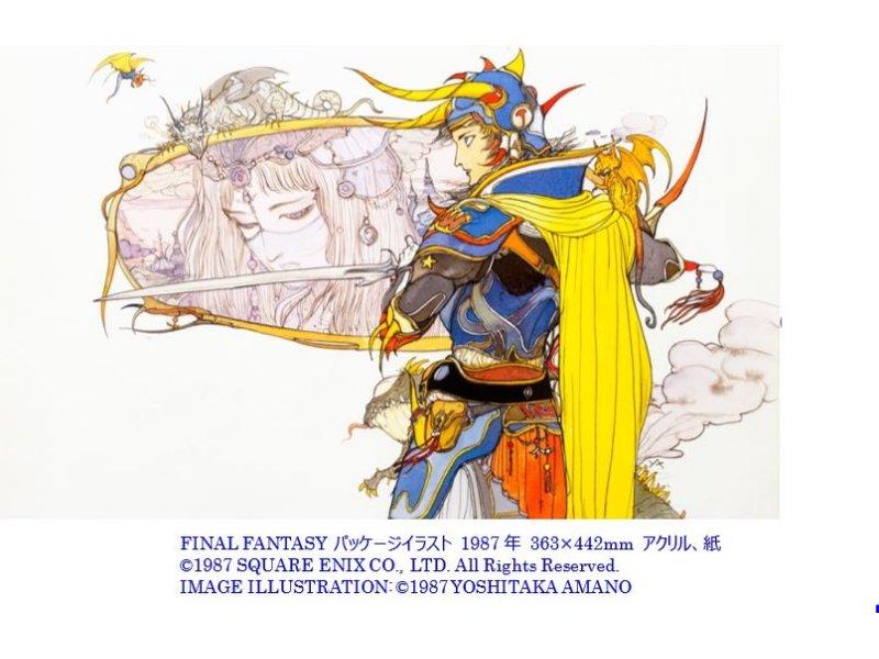 【東京】FINAL FANTASYと天野喜孝の世界展:2018年8月10日(金)~9月2日(日)