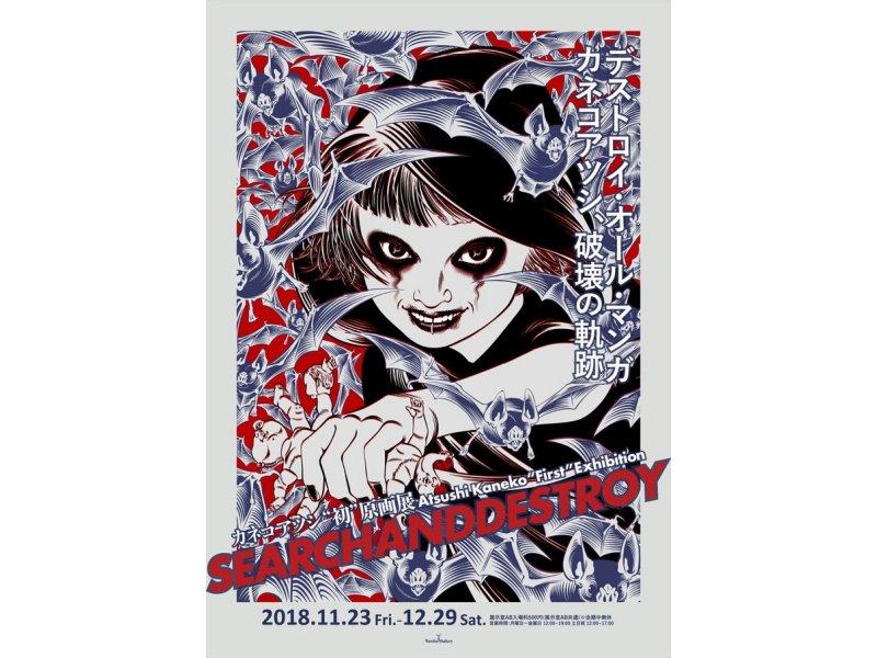 """【東京】カネコアツシ""""初""""原画展 Atsushi Kaneko """"First"""" Exhibition「SEARCHANDDESTROY」:2018年11月23日(金)~12月29日(土)"""