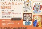 【山梨】リサとガスパール絵本原画展:2018年11月3日(土)~12月24日(月)
