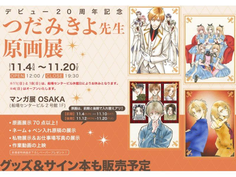 【大阪】つだみきよデビュー20周年記念原画展:2018年11月4日(日)~11月20日(火)